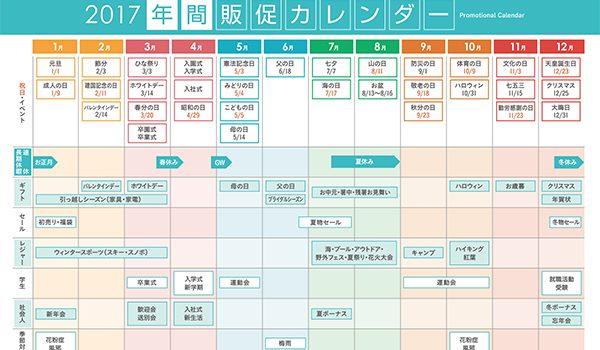 2017販促カレンダー本体_DL