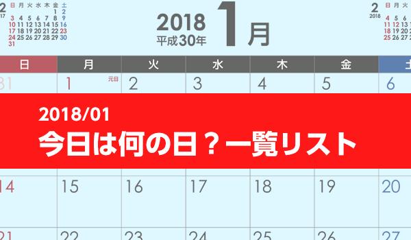23 の 日 なん 2