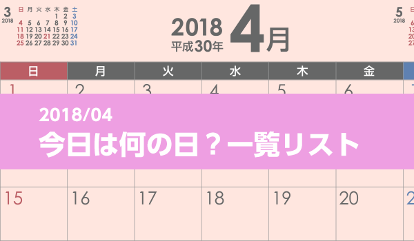 2 12 なん の 日